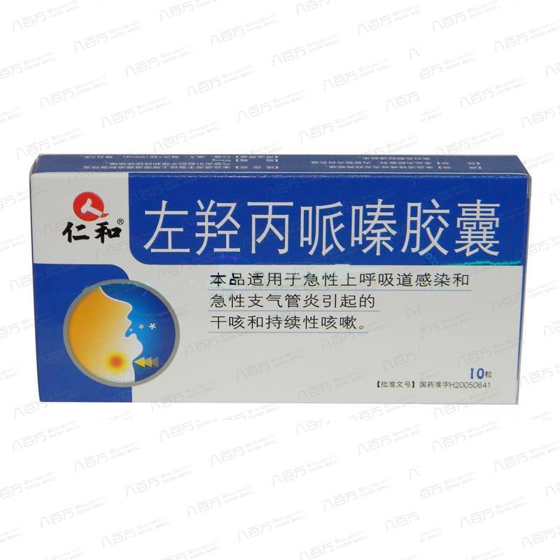 【仁和】左羟丙哌嗪胶囊-湖南九典制药有限公司