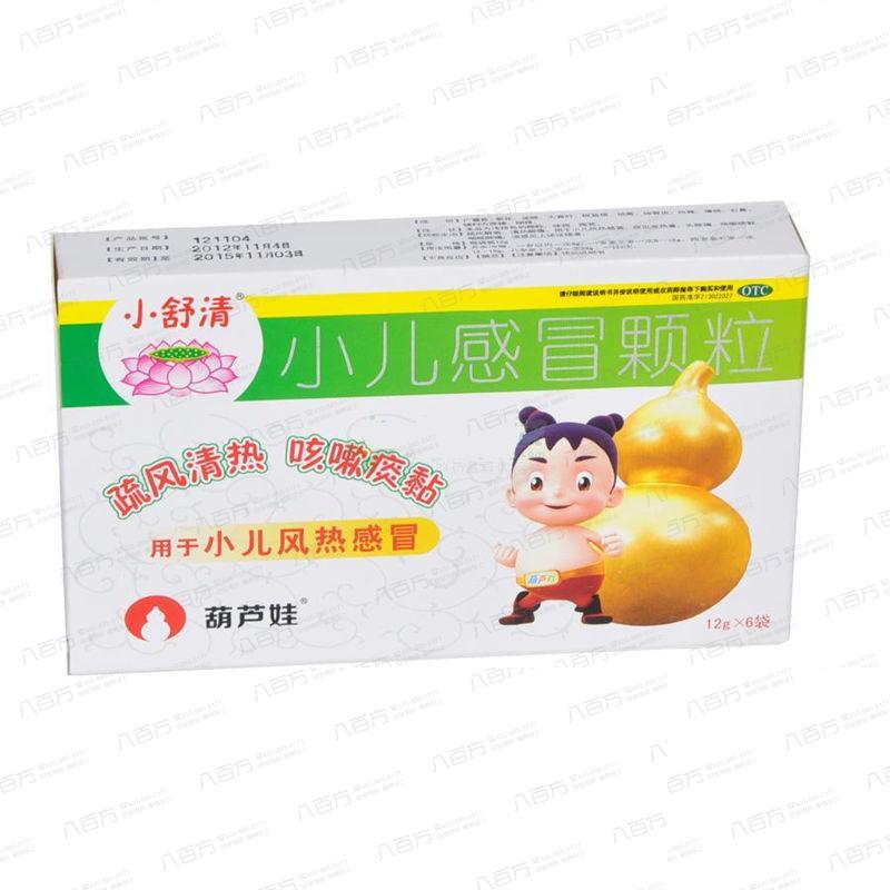 小兒治療感冒的藥