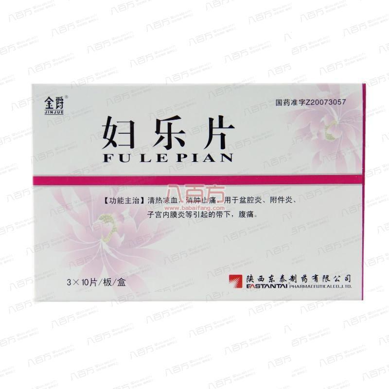 妇乐片-陕西东泰制药有限公司
