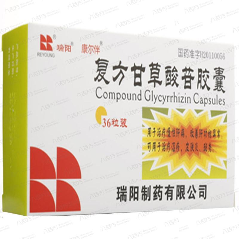 【瑞陽】復方甘草酸苷膠囊(36粒)-瑞陽制藥