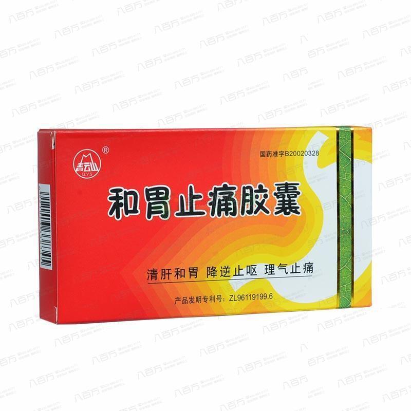 【青云山】和胃止痛胶囊 -广东青云山药业有限公司