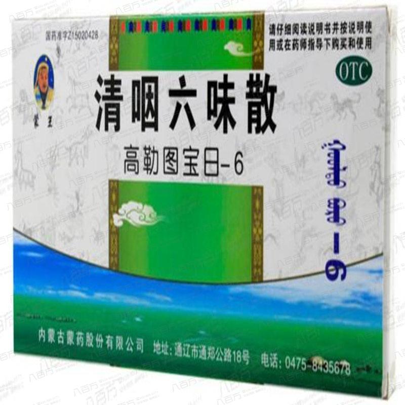 【蒙王】清咽六味散(1.5g*4袋)-内蒙古蒙药股份有限公司