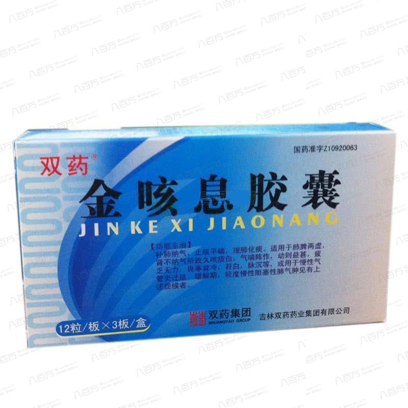 金咳息胶囊(36粒)-双药集团
