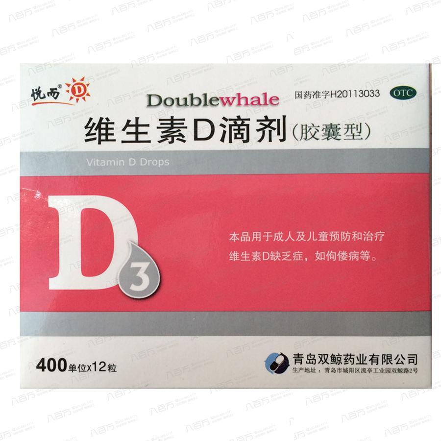 【悦而】维生素D滴剂