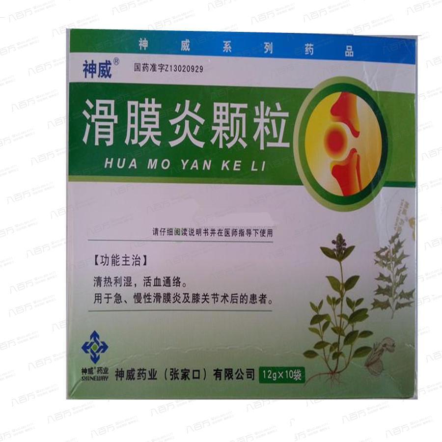神威 滑膜炎颗粒 12gx10袋/盒 神威药业(张家口)有限公司