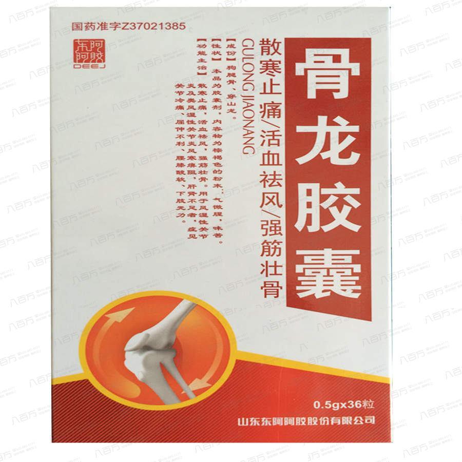 骨龙胶囊(36粒)-山东东阿阿胶股份有限公司