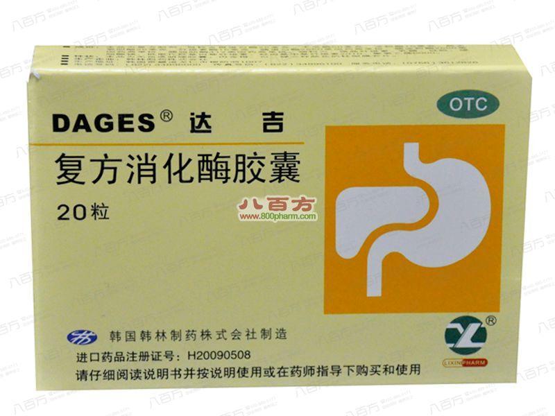 复方消化酶胶囊/达吉