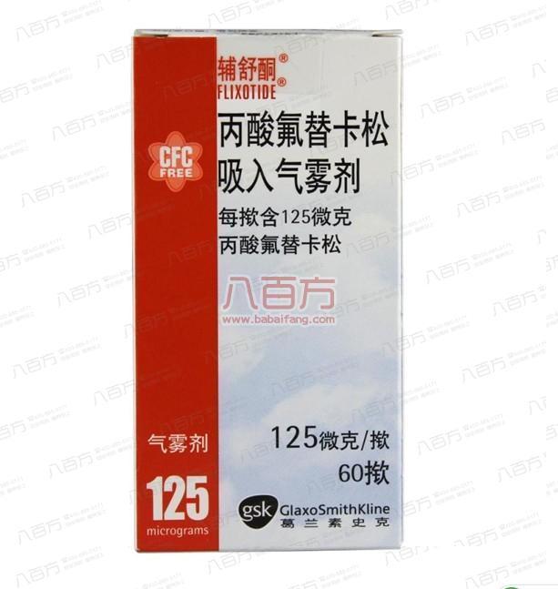 丙酸氟替卡松吸入氣霧劑