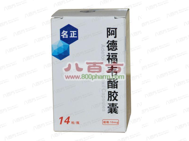 名正正大天晴 阿德福韦酯胶囊 3盒 乙型肝炎病毒 肝病 乙肝乙肝肝炎