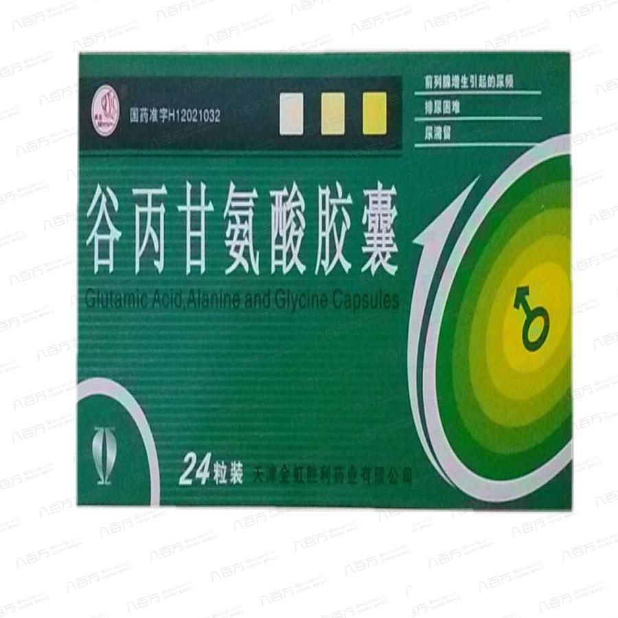 【金虹】谷丙甘氨酸胶囊—24粒/盒—天津金虹胜利药业
