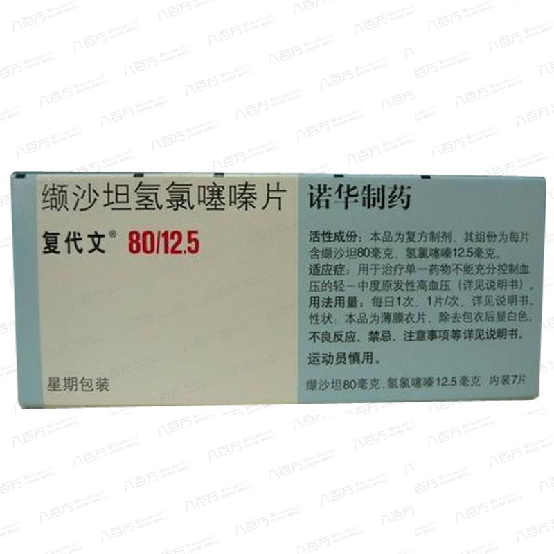 复代文 缬沙坦氢氯噻嗪片 - 北京诺华
