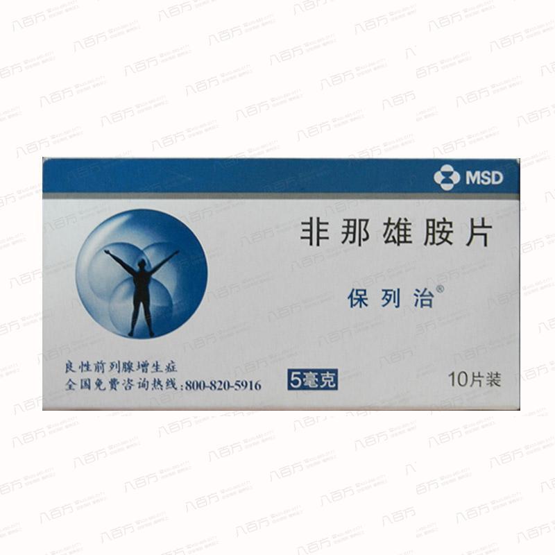 【保列治】非那雄胺片(10片装)-杭州默沙东制药有限公司