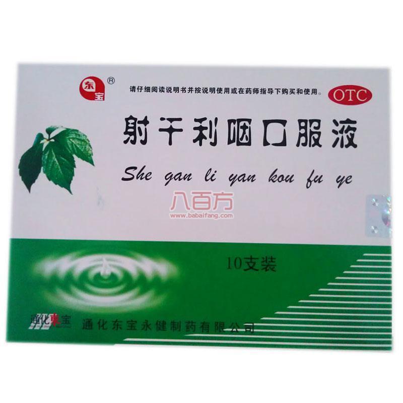 【东宝】 射干利咽口服液 (10支装)-通化东宝永健制药