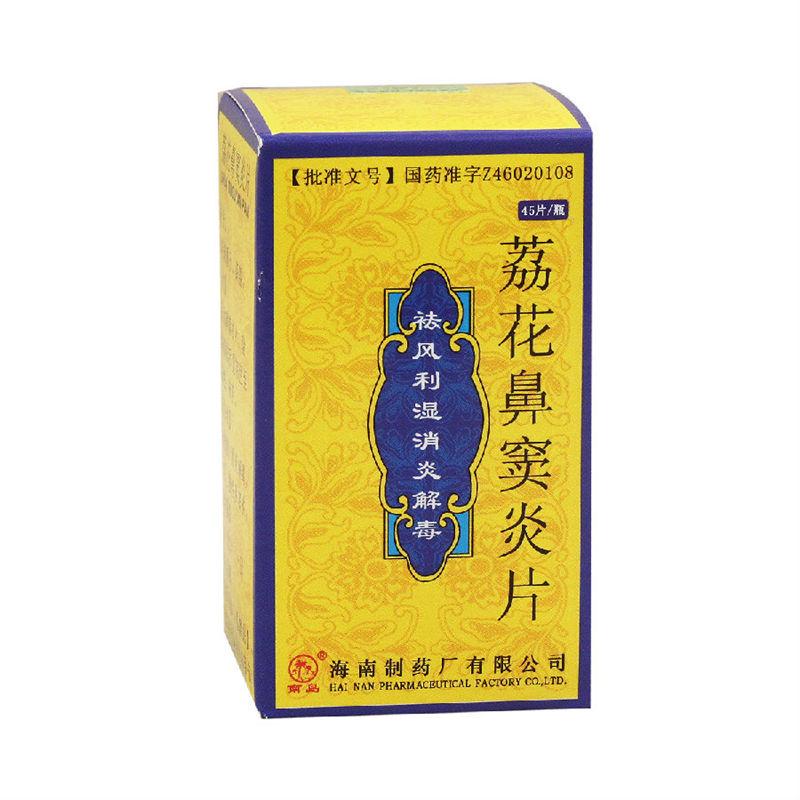 【南岛】 荔花鼻窦炎片 (45片装)-海南制药厂