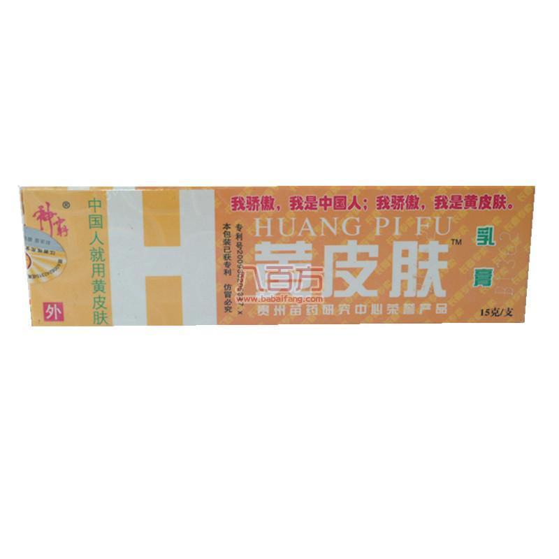 【报恩堂】 黄皮肤中药乳膏 (15克)