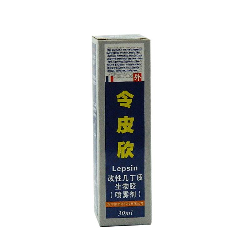 【令皮欣】 改性几丁质生物胶(喷雾剂30ml/瓶)3支装