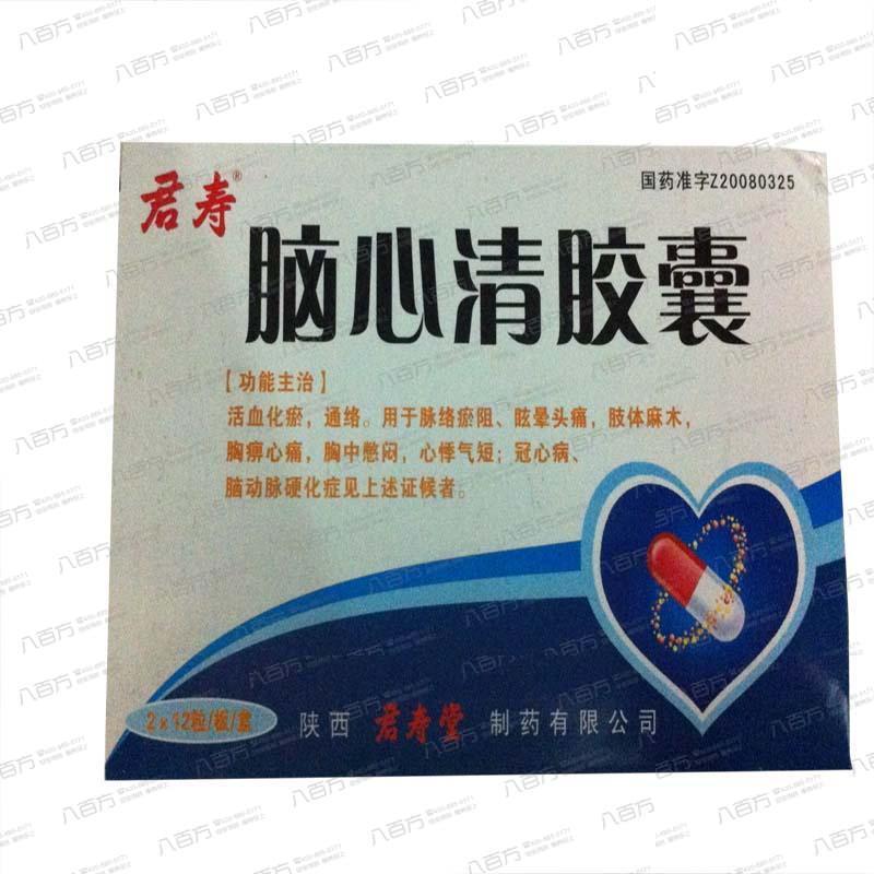 【君寿】 脑心清胶囊 (24粒装) - 陕西君寿堂制药