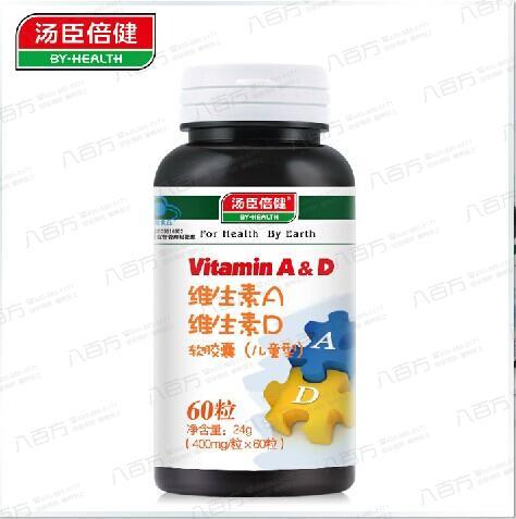 【汤臣倍健牌】维生素A维生素D软胶囊(0.4gx60粒/瓶)