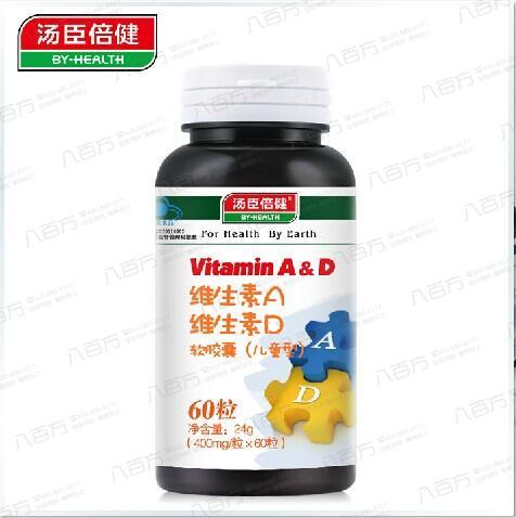 【湯臣倍健牌】維生素A維生素D軟膠囊(0.4gx60粒/瓶)