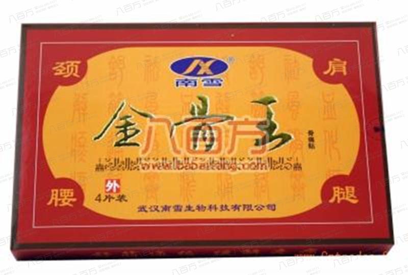 【南雪】金骨王 热磁疗贴(4贴)-武汉李济堂生物科技有