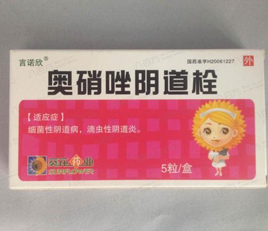 【咽諾欣】 奧硝唑陰道栓 (5枚裝)-湖南方盛制藥