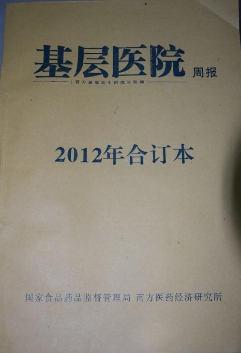 《基层医院·医师在线》周报—2012合订本