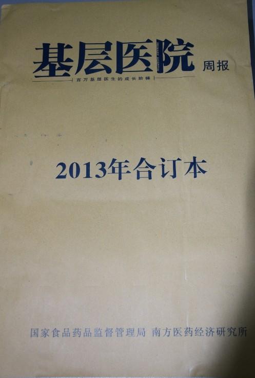 《基层医院·医师在线》—2013年合订本