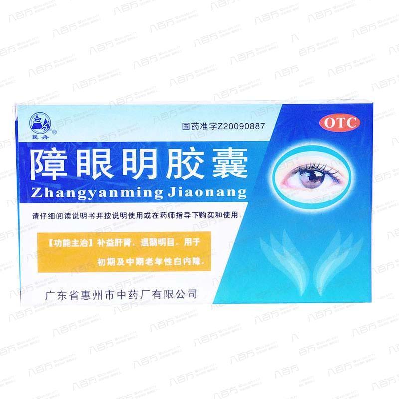 【惠州中药】障眼明胶囊(24粒)-广东省惠州中药厂-白内障