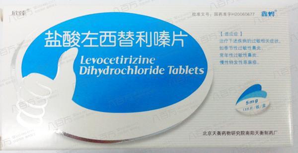 盐酸左西替利嗪片