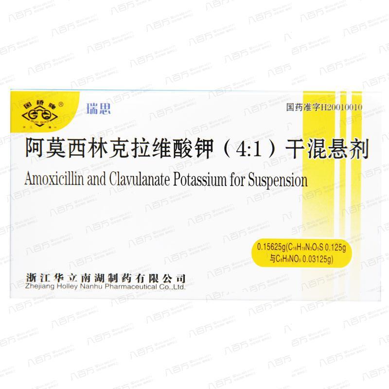 国桥 瑞思 阿莫西林克拉维酸钾(4:1)干悬混剂 0.15625g*6包/盒浙江华立南湖制药有限公司    新旧包装随机发
