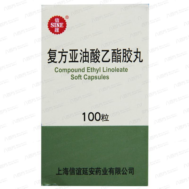 复方亚油酸乙酯胶丸