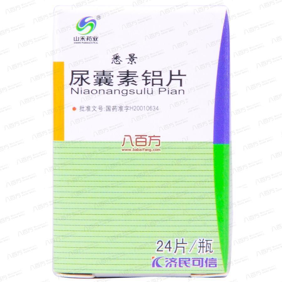 济民可信 尿囊素铝片 0.1g*24片
