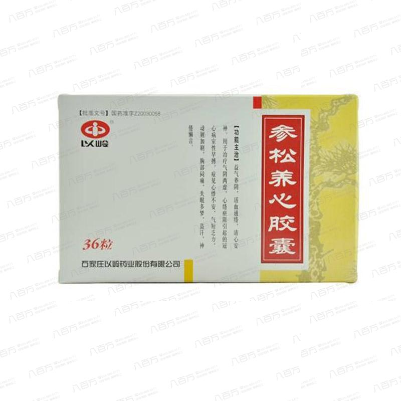 【以岭】参松养心胶囊—0.4g*36粒/盒—北京以岭药业