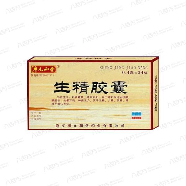 劵后价更优惠【廖元和堂】 生精胶囊 (0.4g×24粒)*15盒 补肾益精,滋阴壮阳