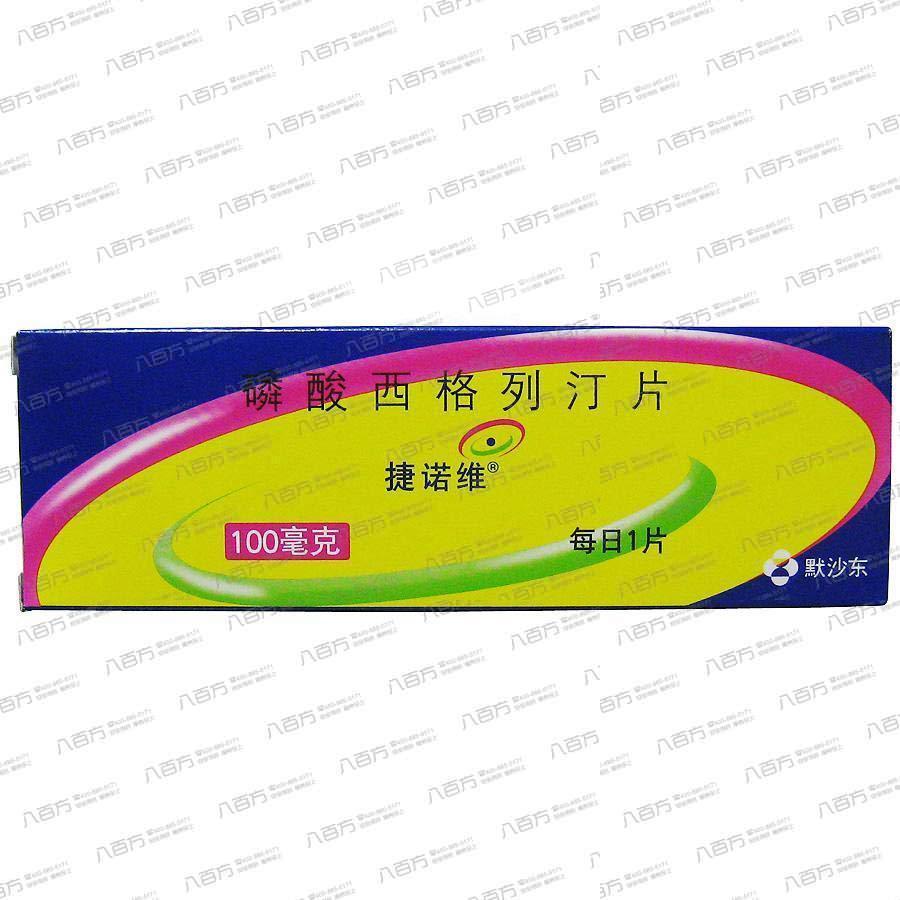 【6盒疗程装】捷诺维 磷酸西格列汀片 14片装 # 用于改善2型糖尿病患者的血糖控制