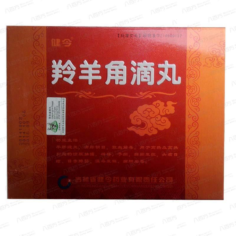 【健今】羚羊角滴丸(40mgx4袋/盒) - 吉林健今