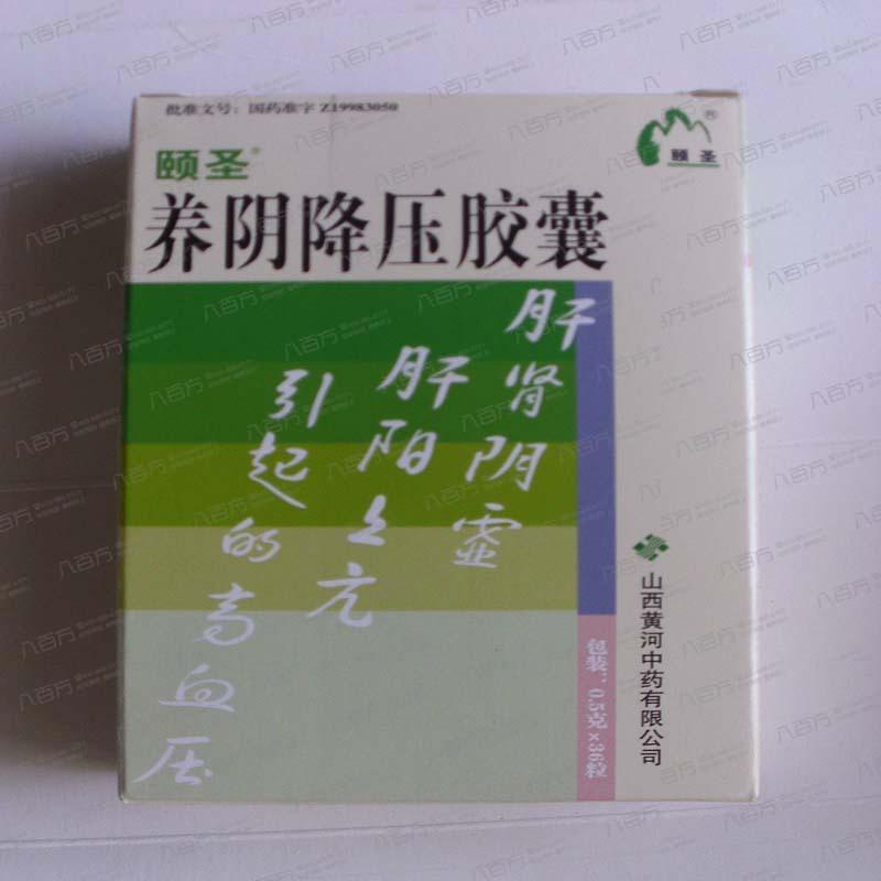 【颐圣】 养阴降压胶囊 (36粒)-山西黄河中药