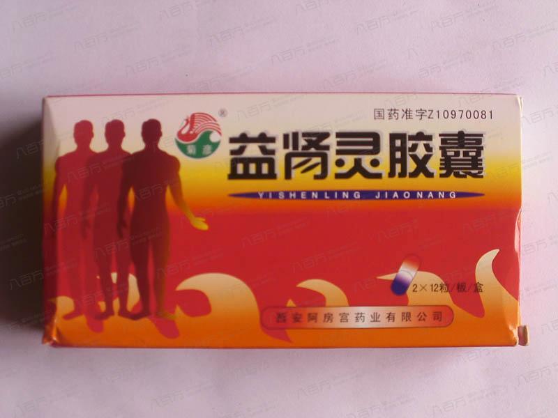【菊彦】 益肾灵胶囊 (24粒装)-西安阿房宫药业