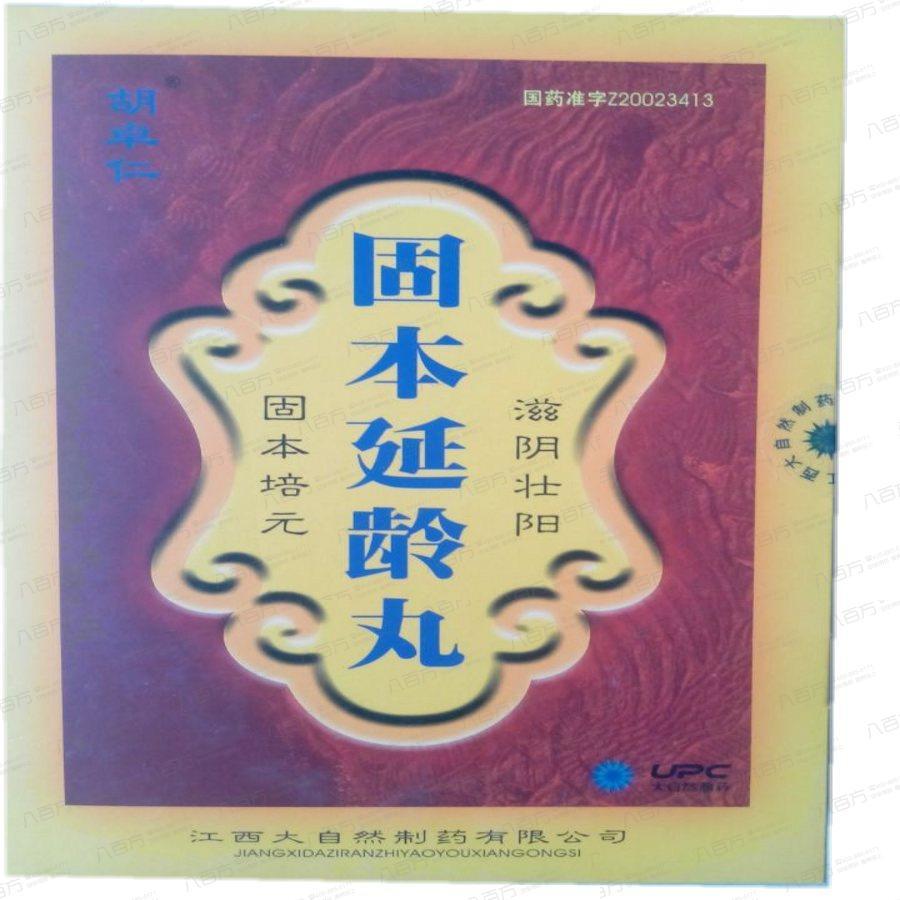 【胡卓仁】固本延龄丸(6瓶装)-江西大自然-滋阴壮阳