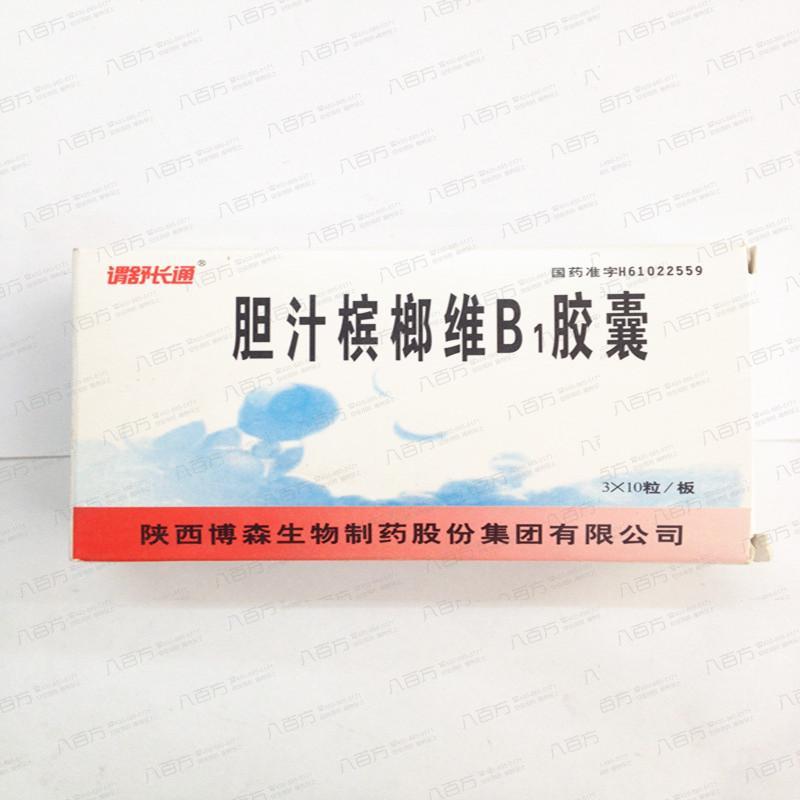 胆汁槟榔维B1胶囊