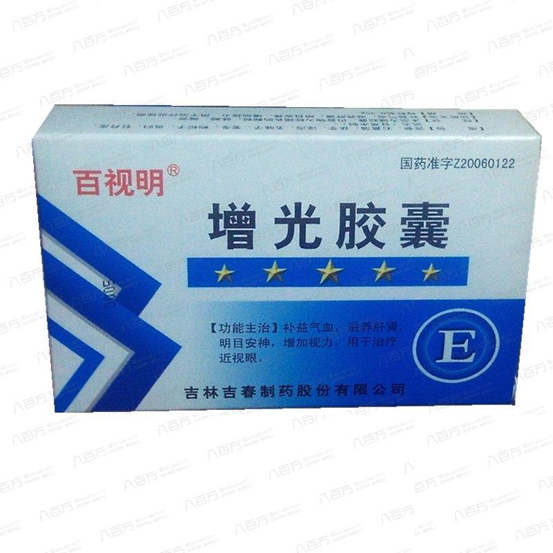 【吉春】增光膠囊(36粒裝)-吉林吉春制藥