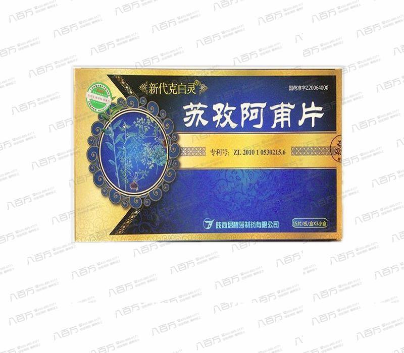 【新代克白灵】 苏孜阿甫片 (3小盒装) - 陕西君碧莎制药