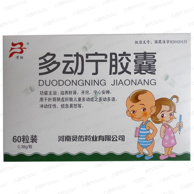 多动宁胶囊(0.38gx10粒x6板/盒) - 河南灵佑