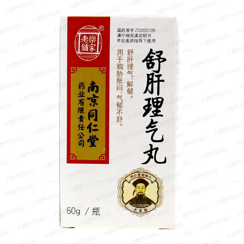乐家老铺 舒肝理气丸 60g*1瓶/盒