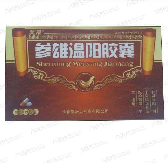 参雄温阳胶囊(0.3g*9粒*2板/盒)