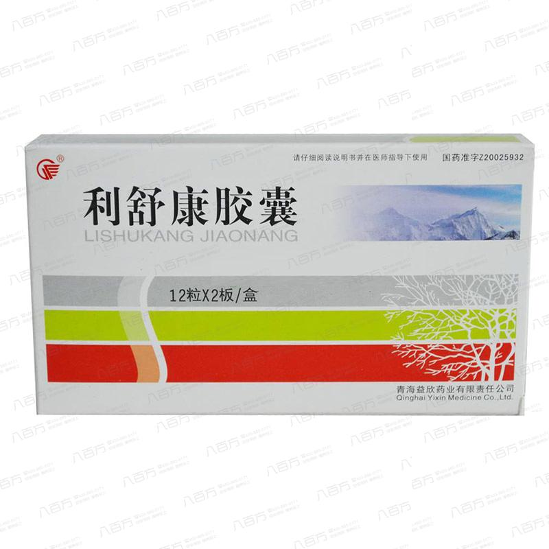 【益欣】利舒康胶囊(0.5克*24s)-青海益欣药业有限责任公司
