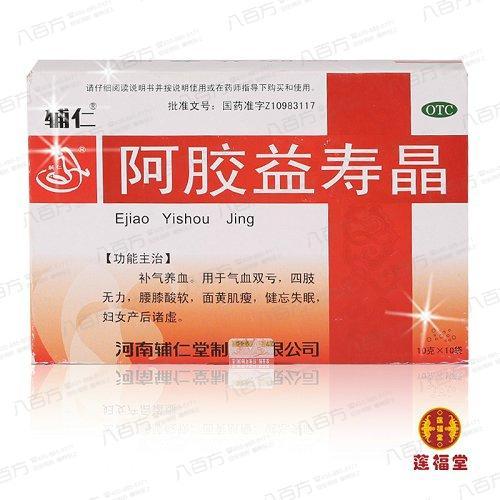 辅仁 阿胶益寿晶 10g*10袋  补气养血  网络交易资格证卖家  质量保证