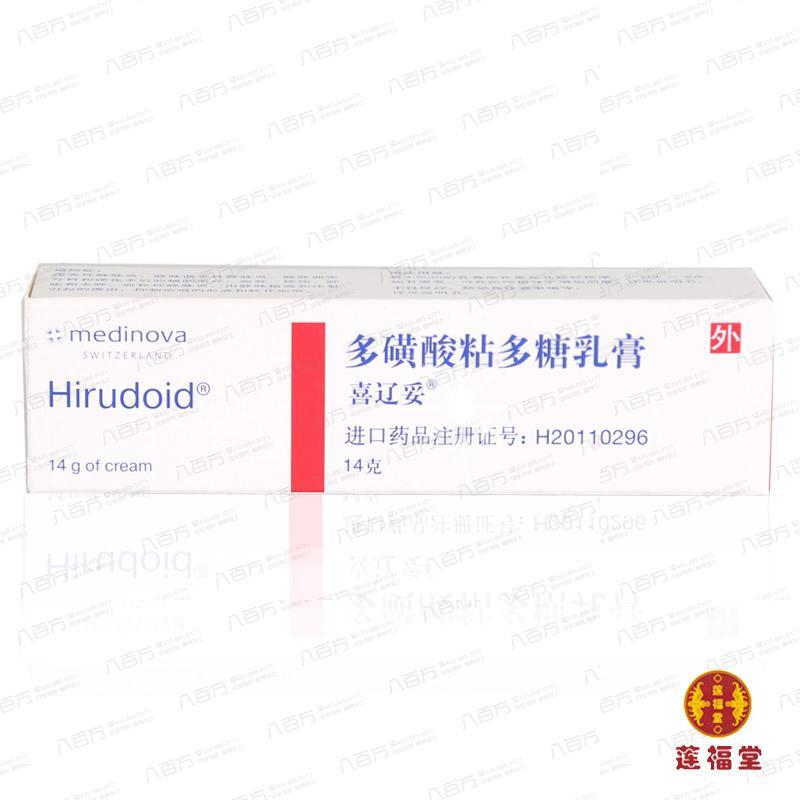 喜辽妥 多磺酸粘多糖乳膏 14克  进口药品  网络资格证卖家 品质保证