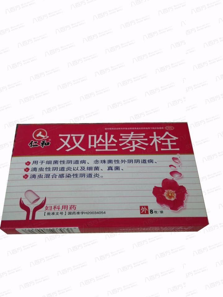 (仁和)双唑泰栓(8枚)-吉林吉安三力制药-用于细菌性阴道病等