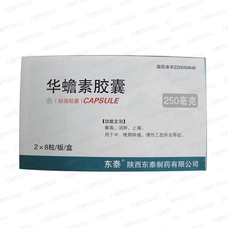【东泰】 华蟾素胶囊 (16粒装)-陕西东泰制药